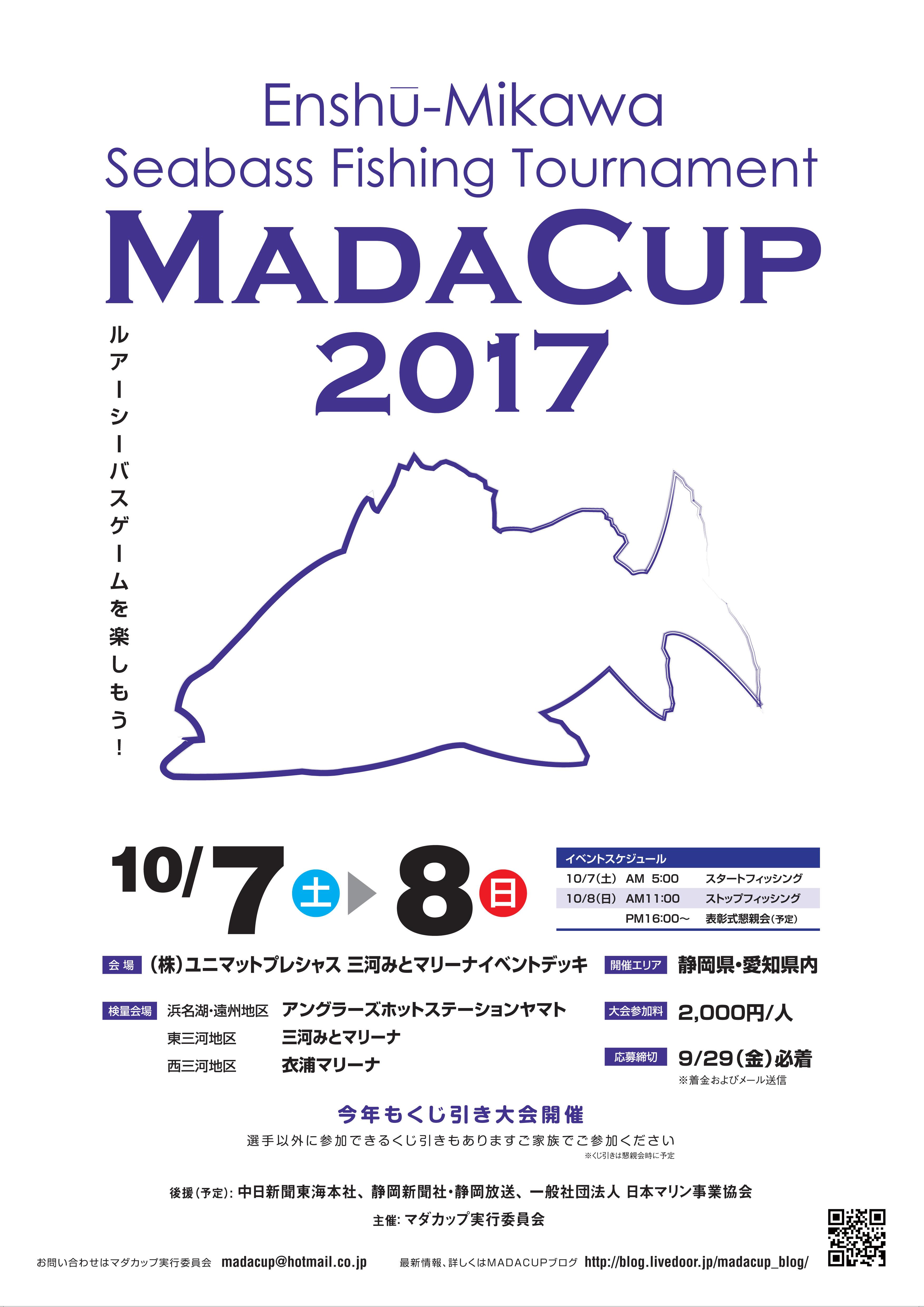 マダカップ2017締切日について