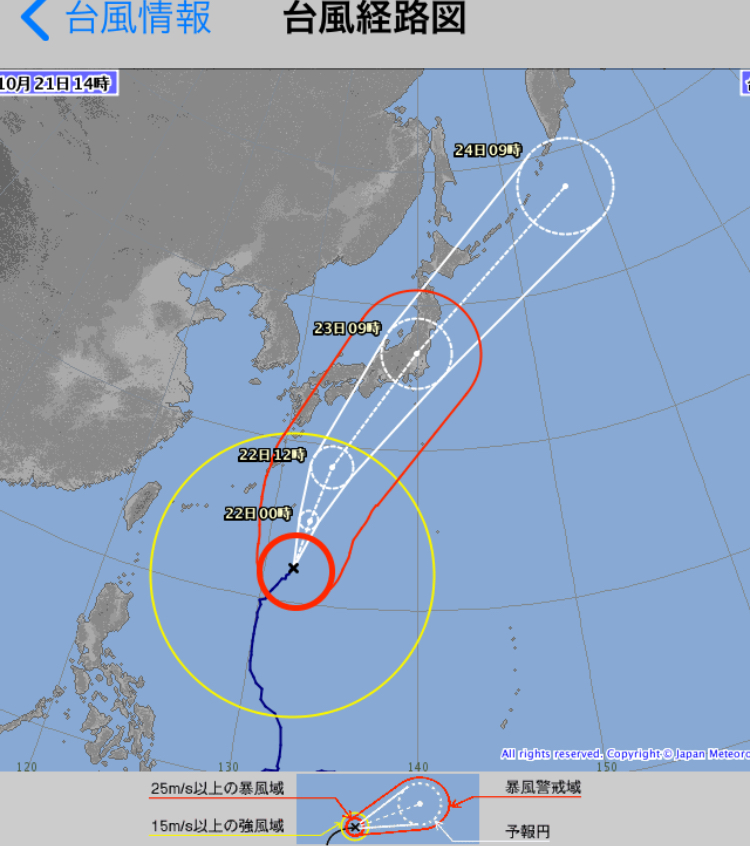 台風21号対策実施中