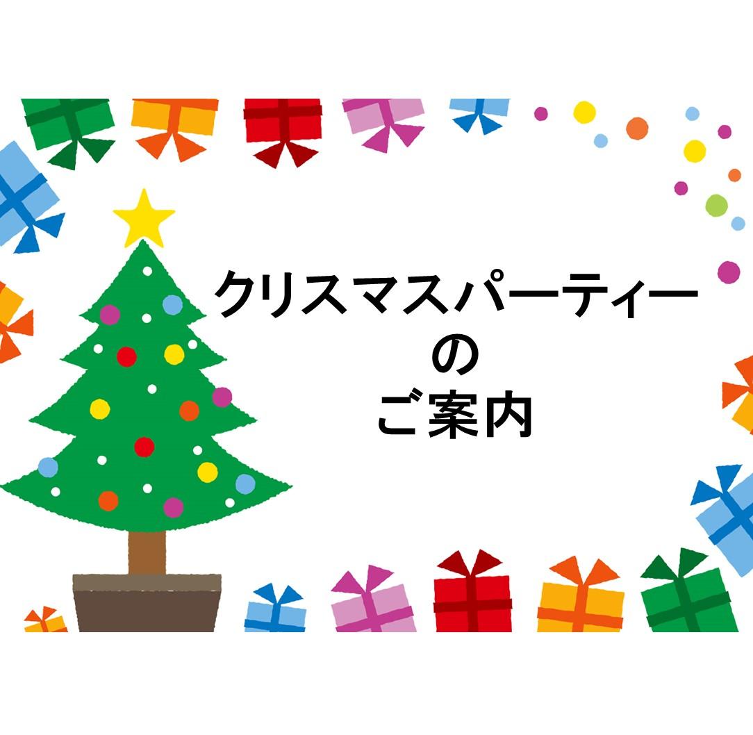 クリスマスパーティーのご案内♪