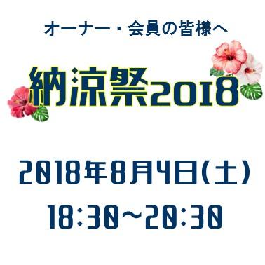 納涼祭2018開催いたします!