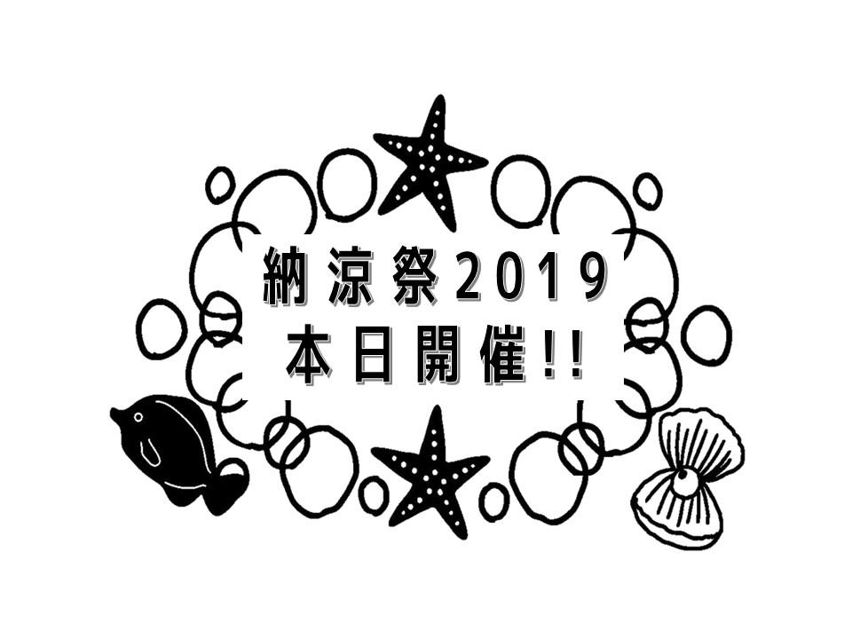 納涼祭2019!!