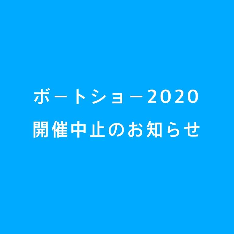 ボートショー2020開催中止のお知らせ