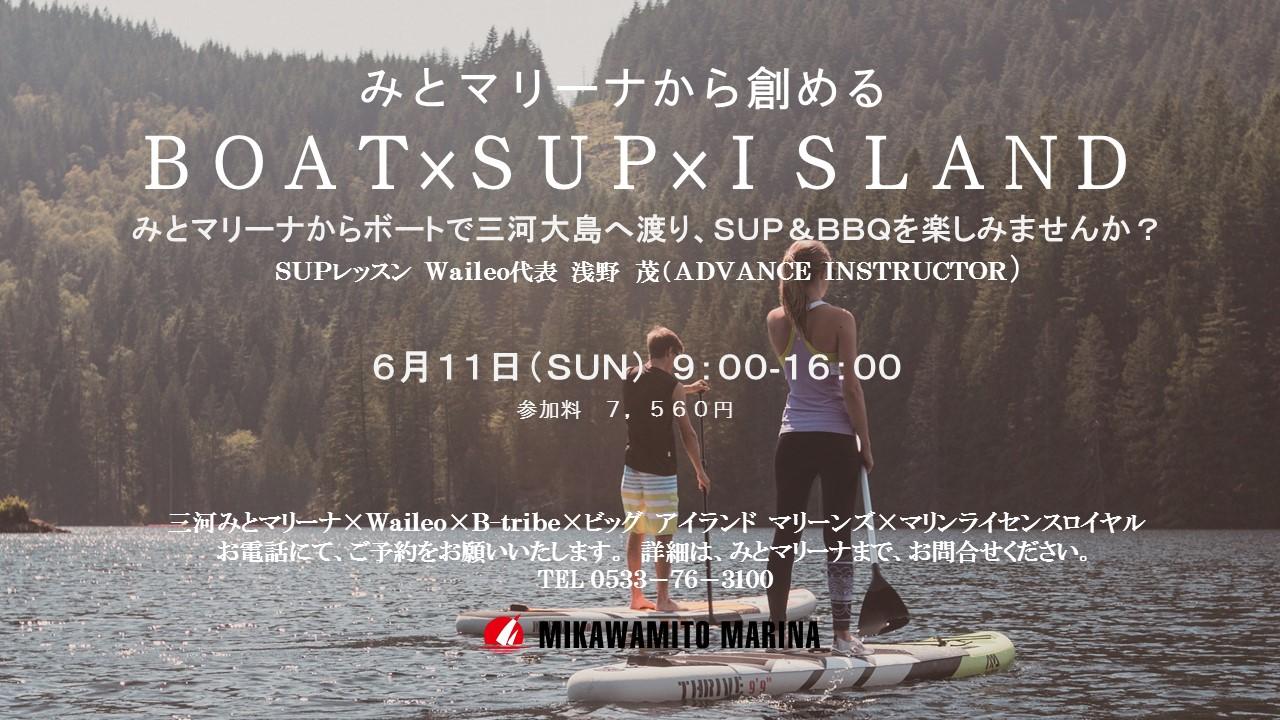 BOAT×SUP×ISLAND〜三河みとマリーナ〜
