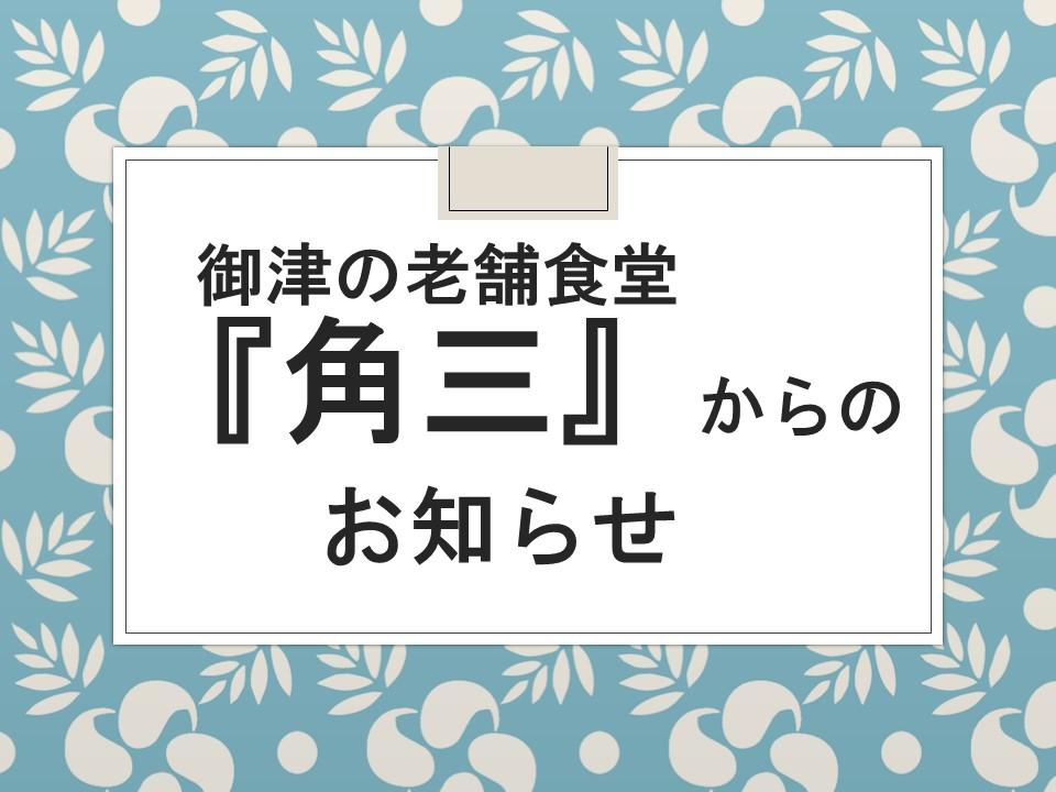 御津のソウル食堂「角三」 復活祭のお知らせ