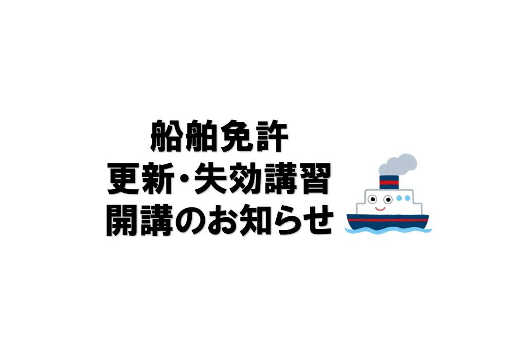 船舶免許更新・失効講習in三河みと開講のお知らせ