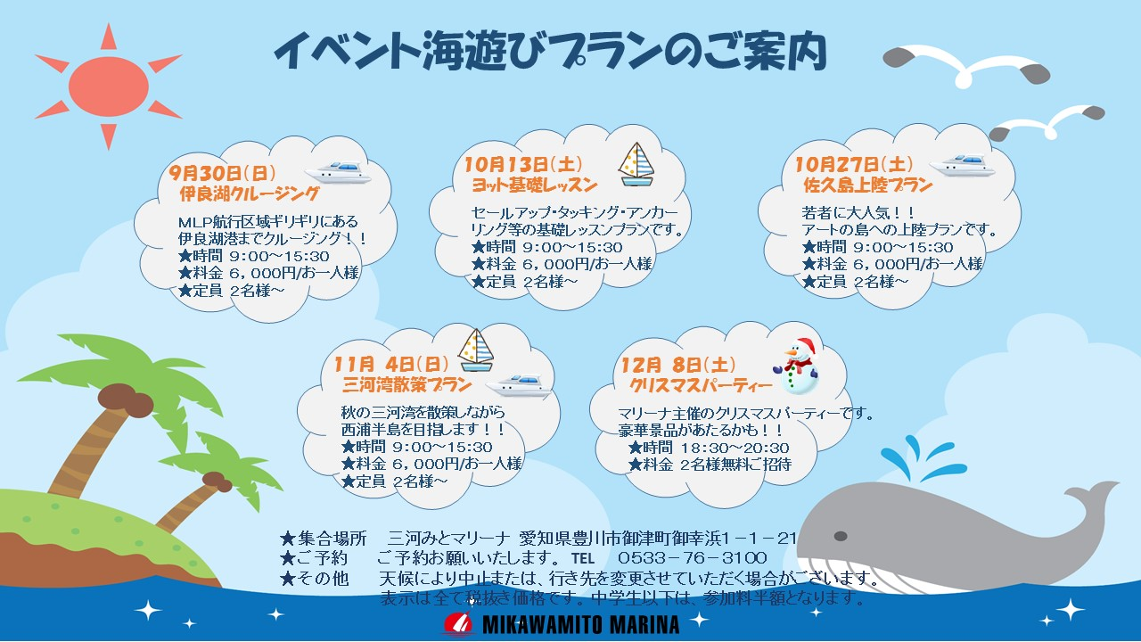 MLP海遊びプランのご案内