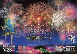 蒲郡花火大会を船舶で観覧される方へのお知らせ