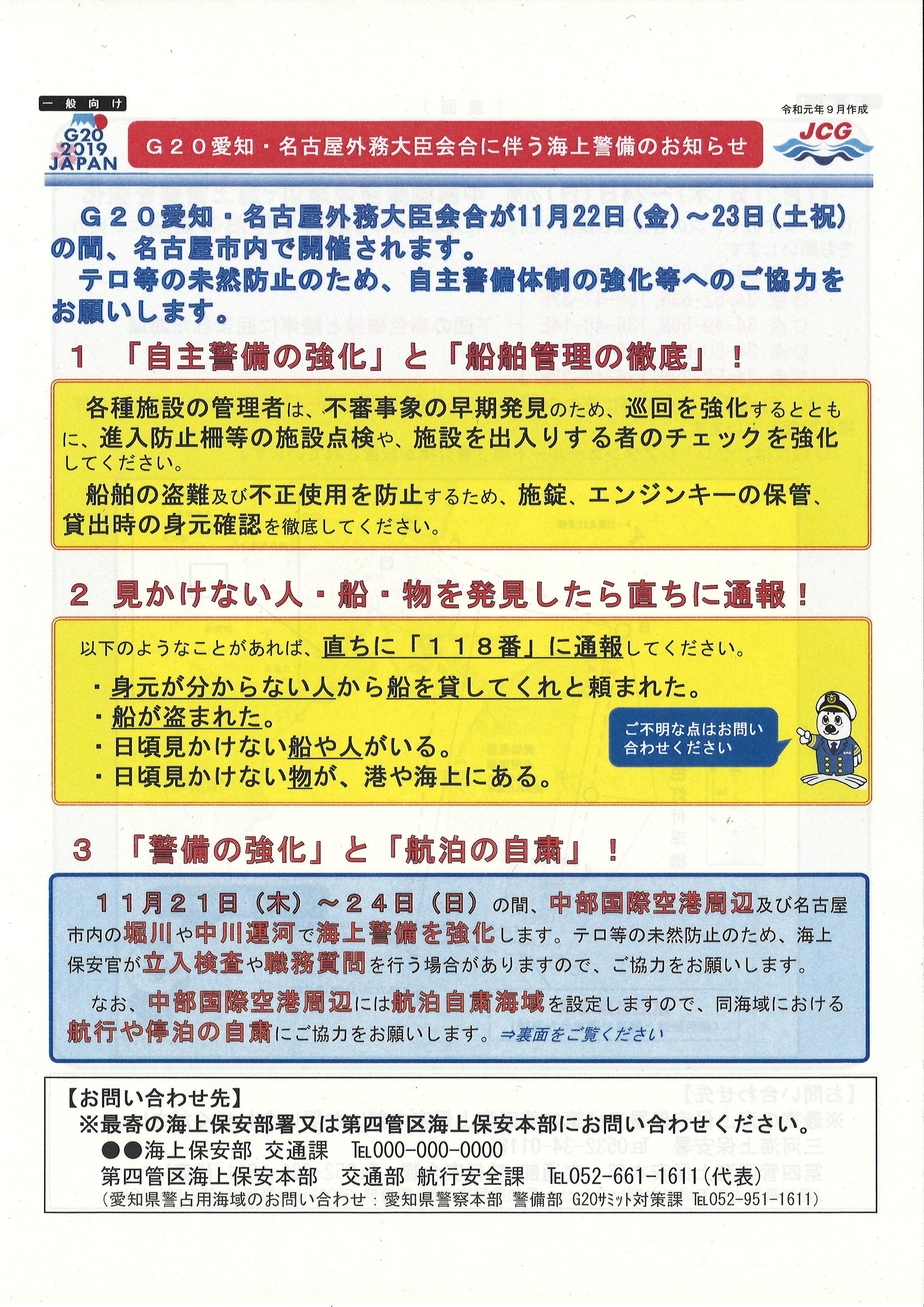 G20愛知・名古屋外務大臣会合に伴う海上警備のお知らせ