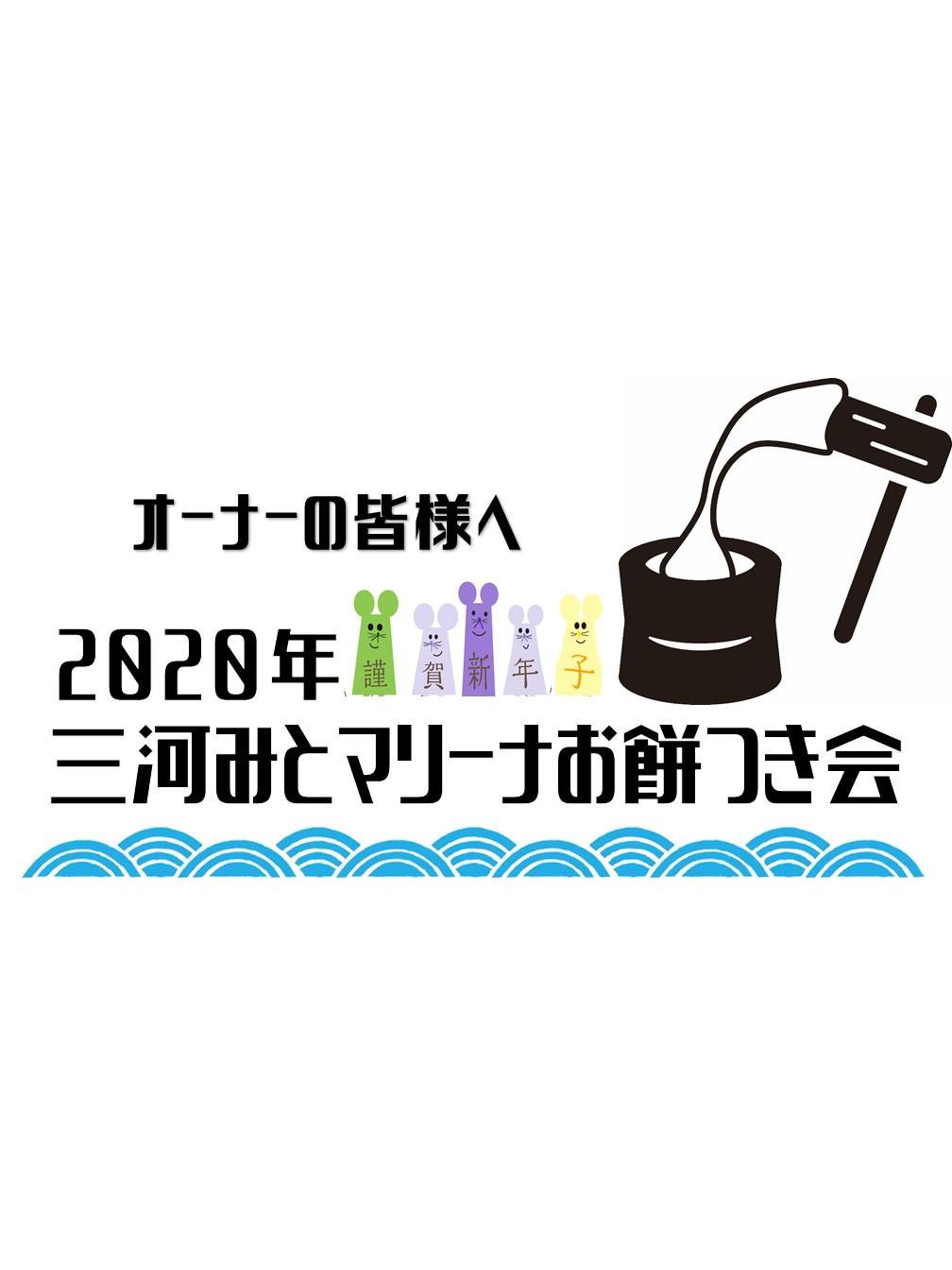 ◆2020年お餅つき会のお知らせ◆