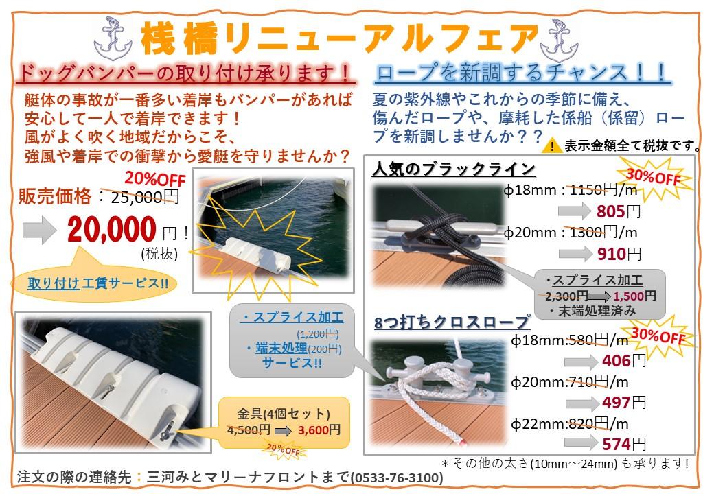 ドックバンパー・係留ロープ   キャンペーン中!