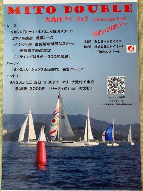 ダブルハンドレース開催のお知らせが届きました。