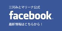 三河みとマリーナ公式facebook最新情報はこちらから!